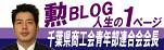 千葉県商工会青年部連合会会長ブログ
